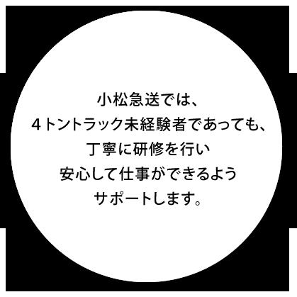 地方の出身でも安心、独身社宅をご用意、住まいのサポート、家具・家電サポート 小松急送は、東京での新生活スタートを応援します。