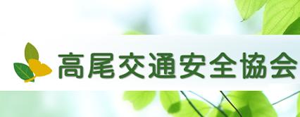 関連サイト 高尾交通安全協会